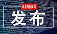 """最新公告!唐山推广应用""""河北健康码"""""""