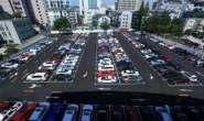 河北今年将建城市公共停车设施7.7万个