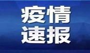 唐山3月29日0新增,河北新增2例输入病例