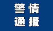 """""""碰瓷""""酒驾司机、砸车盗窃……滦南警方依法刑拘3人"""