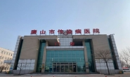 河北省驻唐医疗救治专家组:为生命撑起一片希望