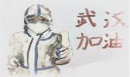 武汉关闭一家新冠肺炎重症、危重症定点收治医院