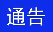 路南区关于清明节期间暂停群众性祭扫活动的通告