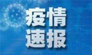 最新通报!4月2日河北新增1例境外输入病例