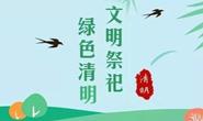 唐山市市场监管局开展清明祭祀用品销售市场整治