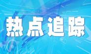 视频|中国疾控中心:无症状感染者传播力为确诊病例1/3