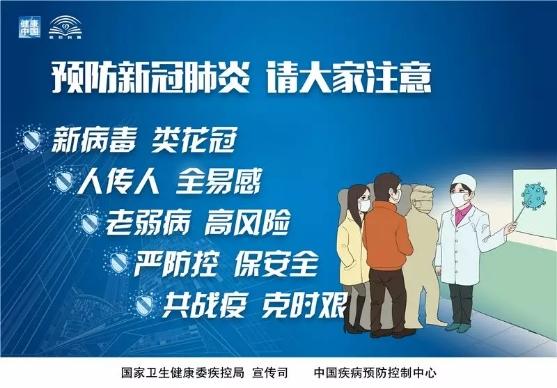 河北省外洋同胞慈善基金会向唐山市支援湖北医疗队捐赠20万元