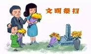 唐山市消协消费警示:文明祭祀绿色消费