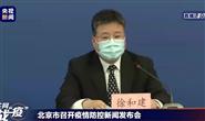 北京基本阻断疫情传播 或较长时期处于疫情防控状态