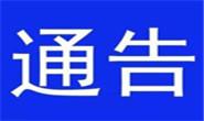 曹妃甸公共资源交易中心节假日、双休日所有业务均可正常办理