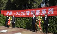 冀东烈士陵园管理中心组织开展清明节向烈士敬献鲜花活动