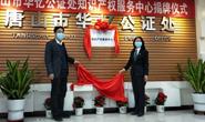 视频|唐山有了知识产权公证法律服务中心!