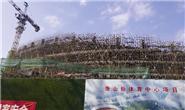 视频|唐山新体育中心体育场加紧施工