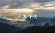 美到窒息!4K高清云游中国