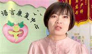 """唐山道德模范黄芳芳:以爱呵护 花开有""""声"""""""