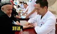 道德模范吴毅伟:医者无疆 榜样力量