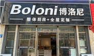 曹妃甸唐海博洛尼店:为您提供一站式全屋家具定制服务