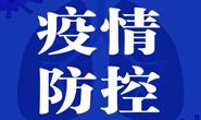 唐山四中:落细常态防控 筑牢校园防线