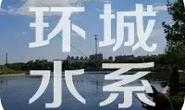 钓鱼台街道整治建华桥东侧环城水系东岸环境