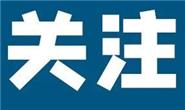 曹妃甸区企业家李国山:植梦绿色 追求生态