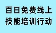 """路北区人社局全力推进""""百日免费线上技能培训行动"""""""