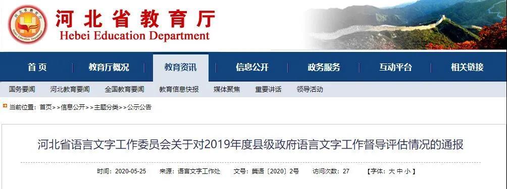 点赞!唐山一地被省里表扬!还有……_综合新闻_唐山环渤海新闻网