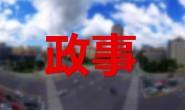 河北省人大常委会调研组来唐调研