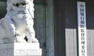 委托未持证人员销售保险违规 :新华保险唐山中心支公司被罚5000元