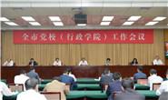 张古江:推动全市党校工作迈上新台阶开创新局面