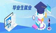 河北30项措施促高校毕业生就业创业