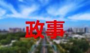唐山市领导检查考点备考和学校开学准备工作