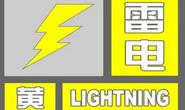 唐山气象台发布雷电黄色预警