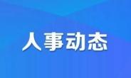 王海任唐山市人民政府副市长