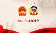 【专题】聚焦2020年唐山两会