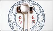【公益广告】公勺公筷 病菌走开
