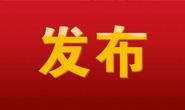 唐山市委市直机关工作委员会常务副书记纪兴龙接受纪律审查和监察调查