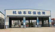 唐山市机动车环保检验机构名单公布