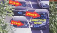 视频|唐山:市区驾乘车辆还不系安全带吗?交警部门已开始抓拍、查处!