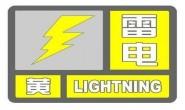 雷阵雨来了!还要刮大风!刚刚唐山气象台发布雷电黄色预警
