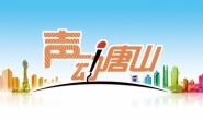 【专题】全新文化类视频节目《声动唐山》(第一季)