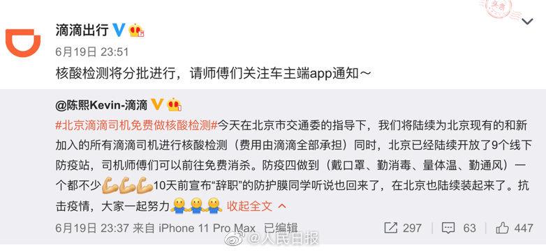 滴滴公司:为北京所有滴滴司机免费做核酸检测