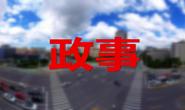 唐山市政协召开党组(扩大)会议暨党组理论学习中心组学习会议