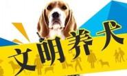 免费协助犬主登记信息,唐山设立一批犬只登记便民服务站