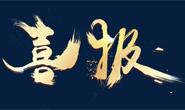 喜报!唐图入选第六批全国古籍重点保护单位推荐名单!
