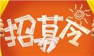 6月24日至7月1日河北省面向社会招募民间河长