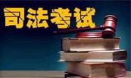 2020年国家统一法律职业资格考试将于7月28日起报名
