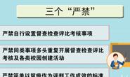 河北省两办最新发文!事关全省中小学教师……