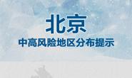 北京又有2地降为低风险,西城中高风险区清零!