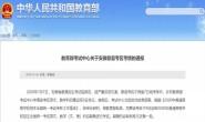 最新!教育部考试中心发布关于安徽歙县考区考情的通报