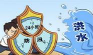 河北省防办:24小时领导带班值班 做好局地强降雨防范